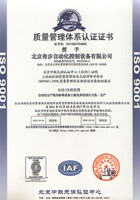 奇步质量证书中文版