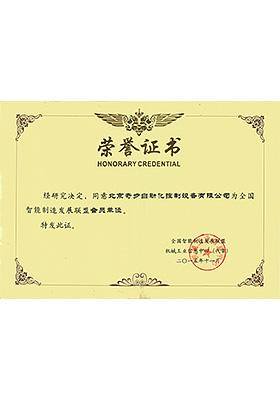 机械工业信息中心证书