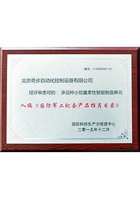 军工配套资质证书