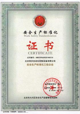 奇步安全生产证书